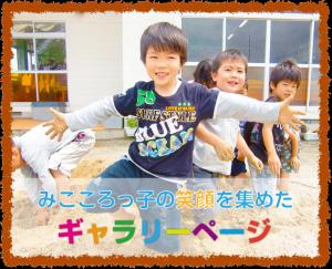 美心幼愛園 | 熊本市西区中島町の認可保育所,ギャラリー