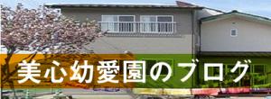 みこころ幼愛園のブログ.美心幼愛園 | 熊本市西区中島町の認可保育所