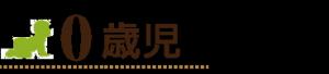 美心幼愛園 | 熊本市西区中島町の認可保育所,0歳児,