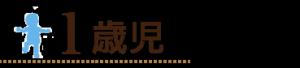 美心幼愛園 | 熊本市西区中島町の認可保育所,1歳児,