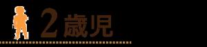 美心幼愛園 | 熊本市西区中島町の認可保育所,2歳児,