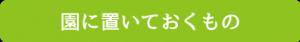 美心幼愛園 | 熊本市西区中島町の認可保育所,トップ,園に置いておくもの