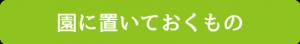 美心幼愛園 | 熊本市西区中島町の認可保育所,園に置いておくもの