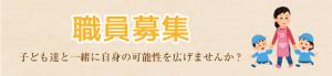 美心幼愛園 | 熊本市西区中島町の認可保育所、職員募集02