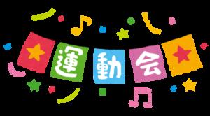 美心幼愛園 熊本市 西区 中島町 運動会