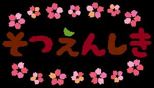 美心幼愛園 | 熊本市西区中島町の認可保育所,トップ,04,美心幼愛園 | 熊本市西区中島町の認可保育所 おしらせ 卒園式