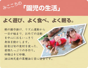 美心幼愛園 | 熊本市西区中島町の認可保育所トップ,